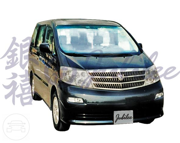 Toyota Alphard - Black Van  / Central And Western District, Hong Kong   / Hourly HKD 0.00